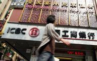 Chińskie banki zarobiły najwięcej